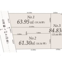 63坪の大型土地、全3区画を予定しています(間取)