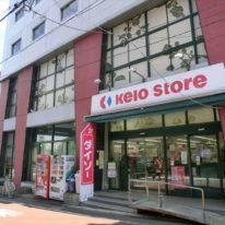 代田橋方面のお買い物は京王ストアがオススメ
